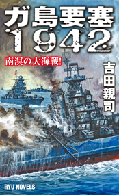 『ガ島要塞1942 南溟の大海戦! 』