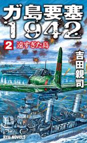 『ガ島要塞1942 (2) 遠すぎた島』