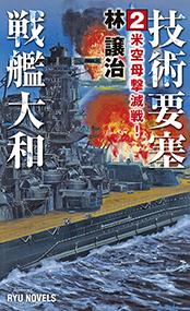 技術要塞戦艦大和(2)