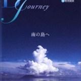 Blue Journey