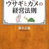 「ぴょんぴょんウサギ」と「のろのろカメ」の経営法則