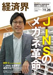 特集 JINSのメガネ革命