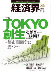 TOKYO創生 〜都市間競争に勝つ〜
