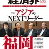 アジアのNEXTリーダー