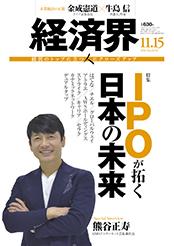 IPOが拓く日本の未来