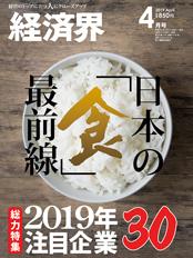 日本の「食」最前線