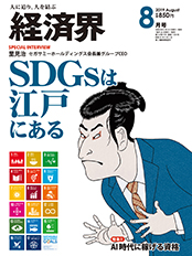 SDGsは江戸にある