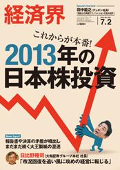 これからが本番! 2013年の日本株投資