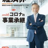 withコロナの事業承継