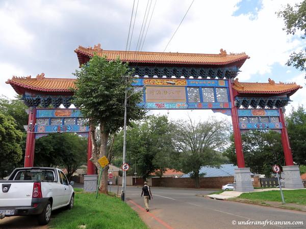 Cyrildene Gate