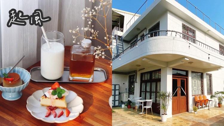 【嘉義美食】超美獨棟老宅咖啡店『起風』超人氣連平日也客滿,喝茶吃甜點好享受!