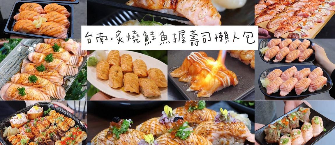 台南炙燒鮭魚握壽司懶人包