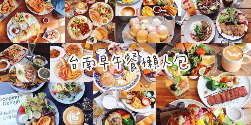 台南早午餐懶人包│早午餐控看過來,精選台南30家人氣特色早午餐咖啡廳!