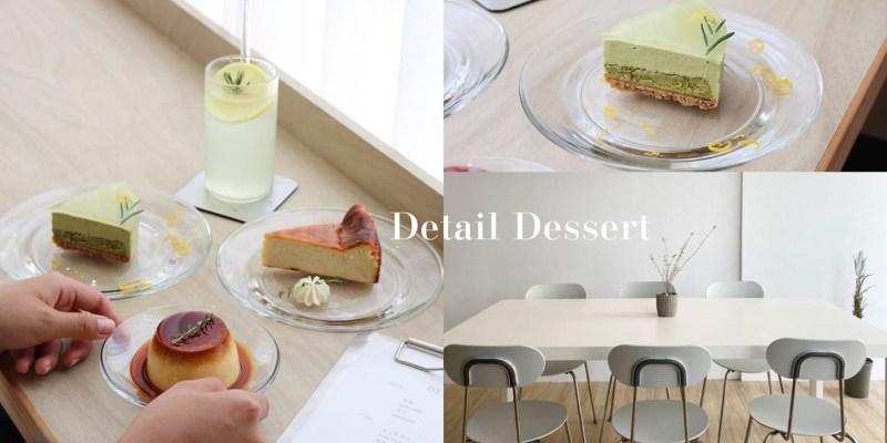 【台南東區】IG超美甜點『Detail Dessert』長東街巷內純白色系質感甜點咖啡店!
