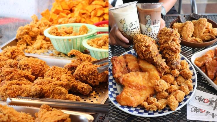 台南銅板炸雞『啾ㄠˊ炸雞』脆皮雞排肉厚又多汁,配上珍奶夭壽罪惡,減肥明天再說!