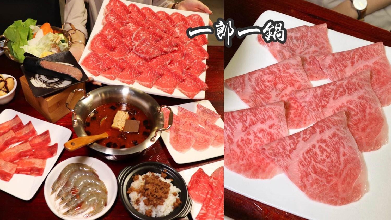 台南新開幕和牛火鍋『一郎一鍋』14盎司大肉盤好罪惡!入口即化的日本A5和牛也吃的到!