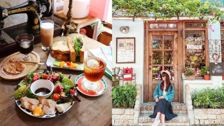 【台南美食】一秒到歐洲小鎮咖啡廳『Antique.cafe 古董咖』歐風鄉村風,咖啡/早午餐/古董/雜貨!