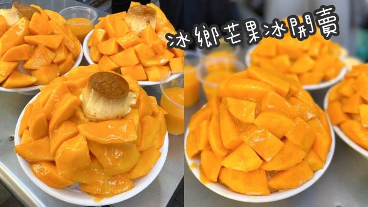 【台南冰品】超人氣芒果開賣啦『冰鄉』超大碗!四種芒果一次滿足!夏天就愛這一味!