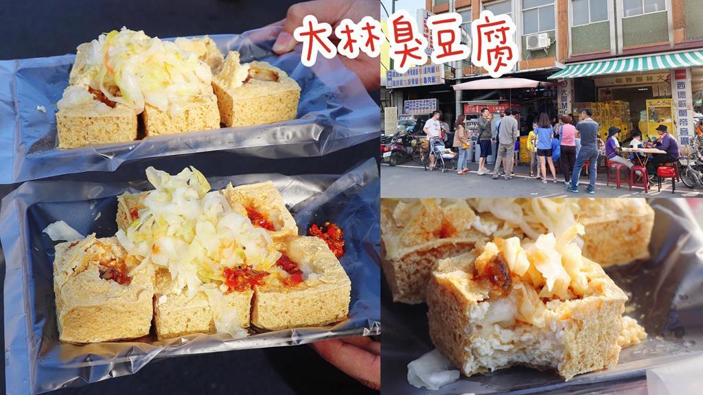 嘉義大林火車站前臭豆腐『大林臭豆腐』被譽為南部最強脆皮臭豆腐,外脆內嫩超爆汁!!小魚乾辣椒必加!!