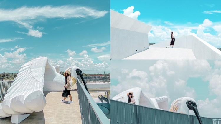 【台南景點】IG熱門打卡點│地表最大黑面琵鷺『七股遊客中心』絕美白色系建築物超好拍!!