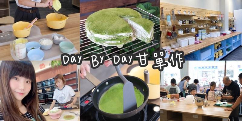 【台南DIY甜點推薦】新開幕『Day By Day甘單作』平價又有趣!多達40幾種款式,環境寬敞舒適,做蛋糕送禮都很推!