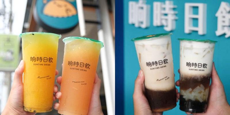 【台南美食】安南區飲料店推薦『晌時日飲』全面買五送一!推薦QQ鮮奶茶、百香柳橙、蜂蜜檸檬!