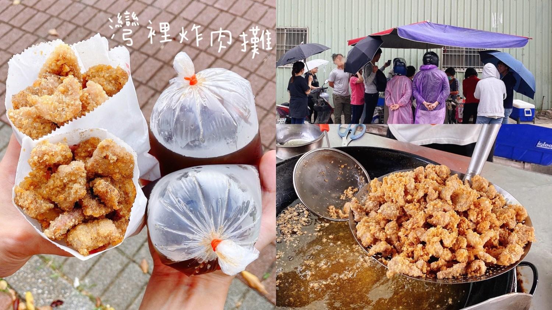 【台南美食】灣裡省躬國小後門超人氣炸肉攤,便宜又大包的炸脆肉,還沒開店就排隊!
