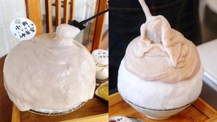 【嘉義美食】超狂芋泥瀑布冰『小肉冰菓室 コニクかき氷』嘉義創意冰店!
