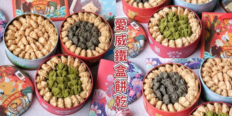 全台超人氣鐵盒餅乾『愛威鐵盒餅乾』台南嘉義快閃店來啦,酥鬆曲奇餅乾好唰嘴,新春送禮超適合!