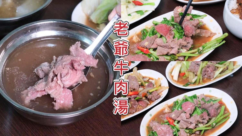 【台南美食】新開幕『老爺牛肉湯』當日現宰牛肉湯/牛肉熱炒/炒青菜,好吃不膩口!