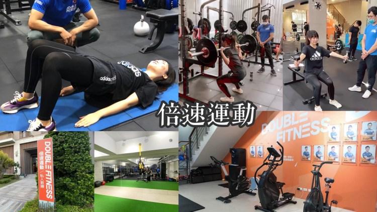 【台南健身運動】倍速運動│一對一私人教練健身房│專業教學以及客製課程,運動再也不是難事!!