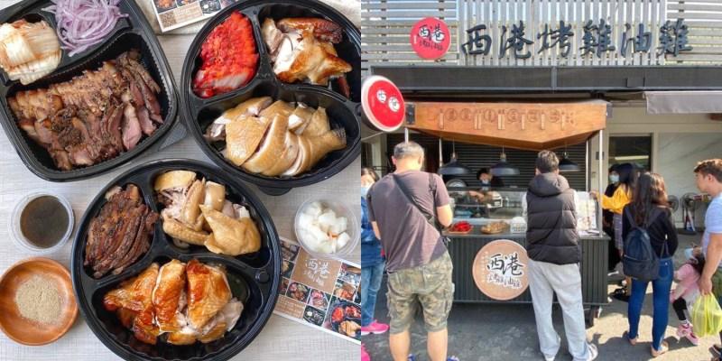 【台南佳里美食】佳里排隊美食『西港烤雞油雞』每日賣2.5小時就完售!限定三寶拼盤超搶手!