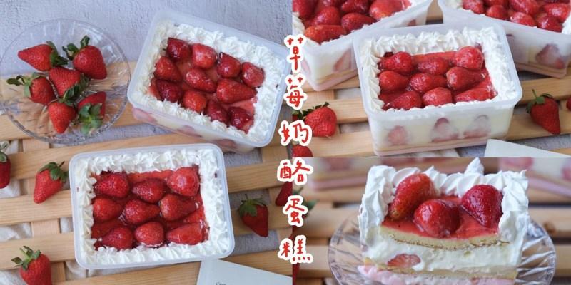 【麥仕佳專業烘焙坊】草莓控看過來!!!冬季限定草莓奶酪蛋糕,多達15顆大湖草莓,跟你莓完莓了!