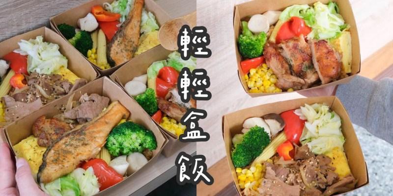 【台南便當】輕輕盒飯2.0│低油鹽日式炊飯便當新選擇,推薦香煎雞腿炊飯/海陸綜合炊飯!