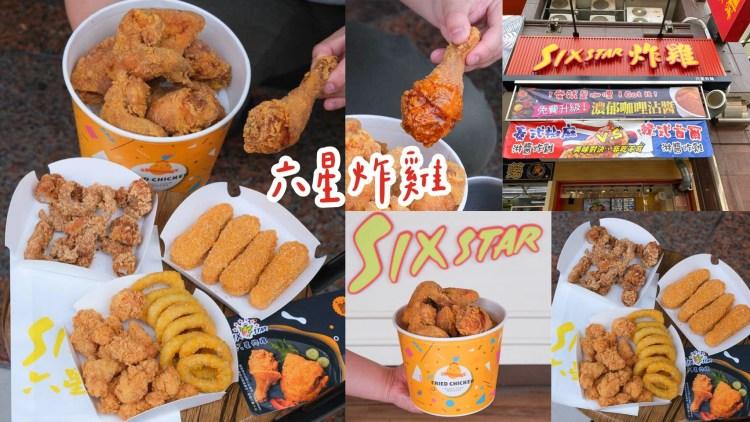 【台中美食】SIX STAR六星炸雞│全台第一間雞肉大廠直營炸雞店,現點現炸外脆內嫩,罪惡好吃!