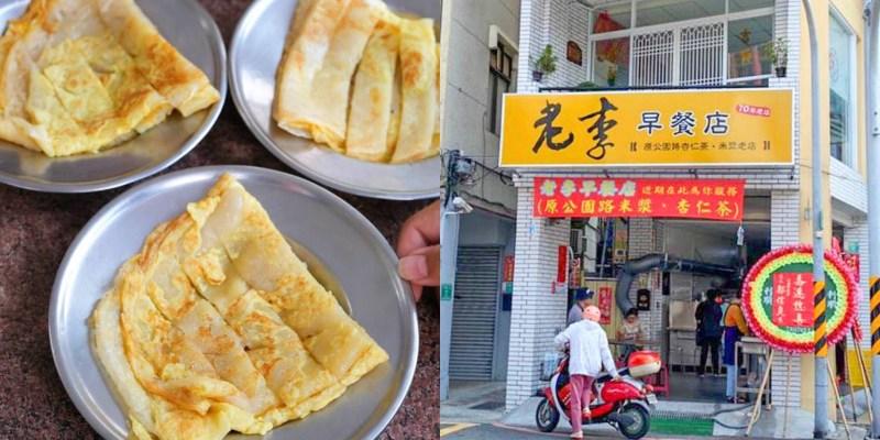 【台南美食】70年老店搬家了『老李早餐店』每日只賣四小時,必點超濃郁米漿、Q彈麵糊蛋餅!