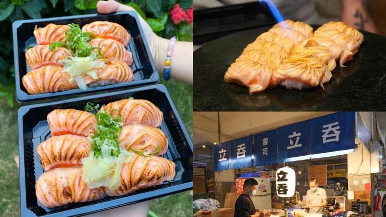 【台南美食】新店報報│友愛市場立吞壽司,炙燒鮭魚握壽司一盒只要100元!超平價!