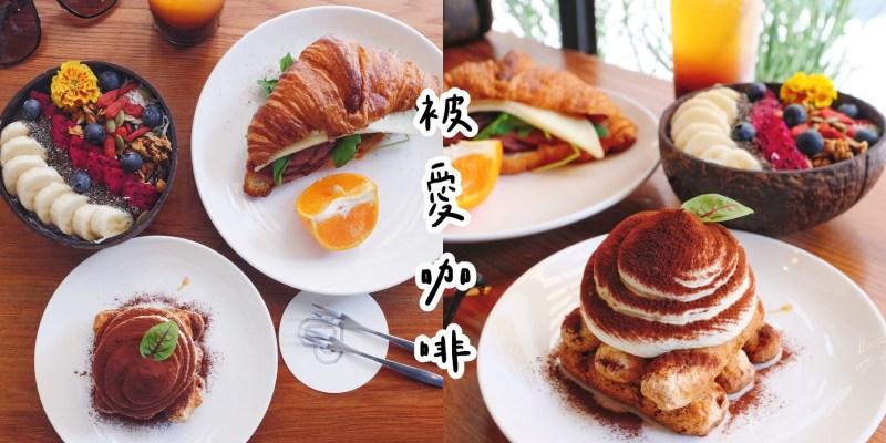 【台南美食】隱身巷內的咖啡廳『Birdeye Espresso 被愛咖啡』咖啡/輕食/甜點,質感又舒適的一間店!
