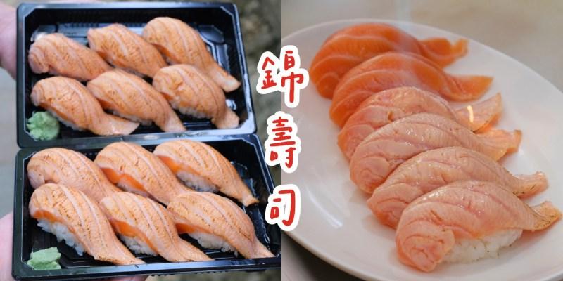 【台南壽司】慶中街『錦 平價壽司專賣』外帶好方便!肥嫩炙燒鮭魚握壽司好迷人!