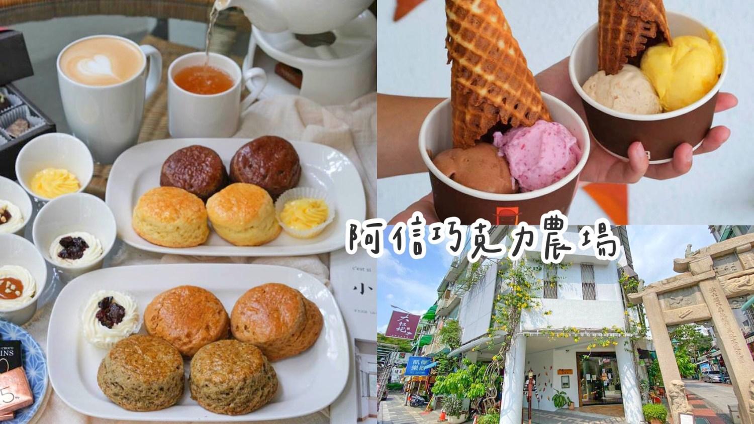 【台南下午茶】孔廟商圈冰淇淋下午茶『阿信巧克力農場台南店』推薦司康下午茶、義式冰淇淋、法式手工巧克力伴手禮!