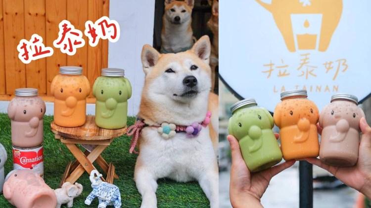 【台南美食】國華街泰式奶茶專賣『拉泰奶 泰式奶茶/手作茶飲』大象瓶太可愛了,還有更萌的柴店長!