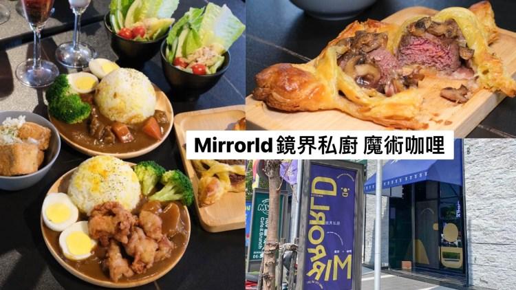 【台南美食】平價咖哩還有魔術表演『Mirrorld鏡界私廚 魔術&咖哩』高CP百元咖哩飯/威靈頓牛排/寵物友善餐廳!