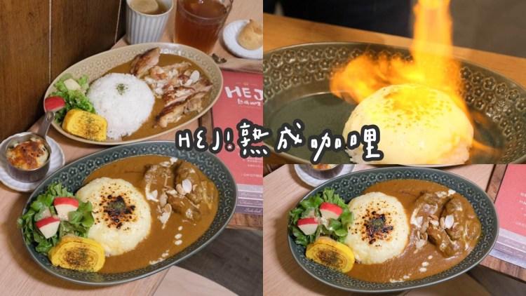 【台南美食】法華街人氣咖哩『HEJ!熟成咖哩』多層次香料咖哩專賣店,24小時熟成的美味!