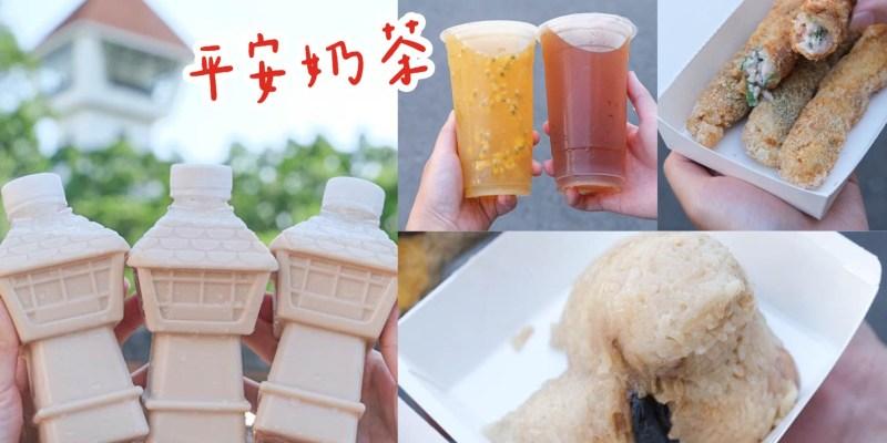 【台南美食】超隱密『平安奶茶』安平古堡鮮奶茶太可愛!古早味鮮肉粽、恩典捲平價美味!