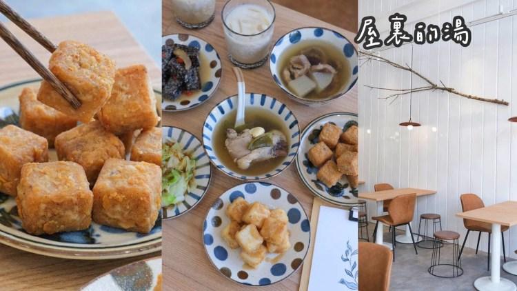 【台南新開幕】純白韓系超美雞湯店『屋裏的湯』養生湯品、炸鹹粿、爌肉飯,好吃又好拍!