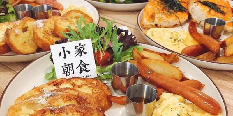 【食記-台中】小家朝食Homey Brunch & Cafe│法國吐司表皮薄脆經牛奶與蛋液浸泡 太好吃啦!