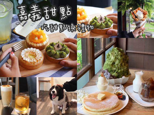 【嘉義甜點懶人包】甜蜜餐桌計畫│常常手作/Morikoohii森咖啡/Dingstea丁式茶,多達60家甜點咖啡店,用餐打卡拍照就能換禮物!