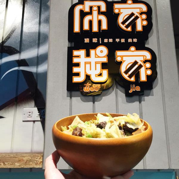【逢甲人氣美食】在地11年老店「你家我家滷味」菜色豐富平價好吃,推薦茴香麻辣口味,新店面還可以內用喔!
