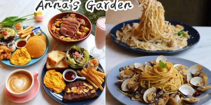【台南美食】成大商圈人氣早午餐『Anna's Garden』大學路18巷美美的早午餐,環境舒適餐點好吃!大推!