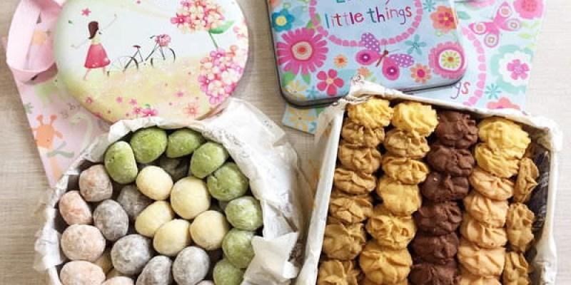 【宅配甜食】『米霏爸爸手工烘焙』好吃的曲奇餅乾、希臘雪球餅乾,包裝鐵盒夢幻美!!